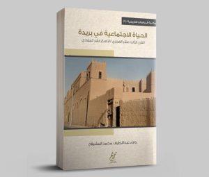 كتاب الحياة الاجتماعية في بريدة، تأليف وقاء المشيقح
