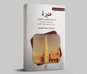 عنيزة في عهد الملك عبدالعزيز