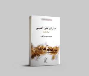كتاب عمارة بن عقيل التميمي حياته وشعره