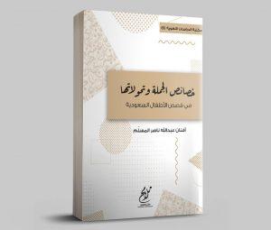 خصائص الجملة وتحولاتها في قصص الأطفال السعودية