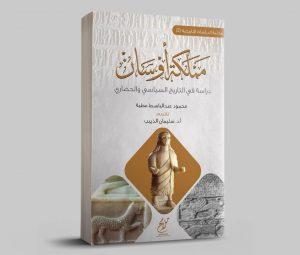 كتاب مملكة أوسان دراسة في التاريخ السياسي والحضاري