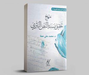 كتاب منهج تحقيق نسبة النص النثري