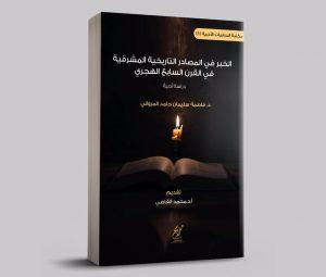 كتاب الخبر في المصادر التاريخية المشرقية في القرن السابع الهجري