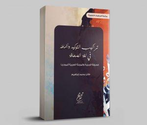 تراكيب التوكيد وأنماطه في لغة الصحافة صحيفة الجزيرة والمجلة العربية أنموذجا