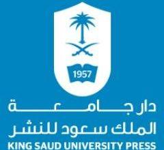 صورة الآن جميع إصدارات دار جامعة الملك سعود للنشر عبر منصّة رواق الكتب