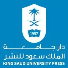 دار جامعة الملك سعود