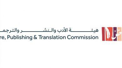 صورة هيئة الأدب والنشر والترجمة تكشف عن إستراتيجيتها لخدمة قطاعات : الأدب والنشر والترجمة