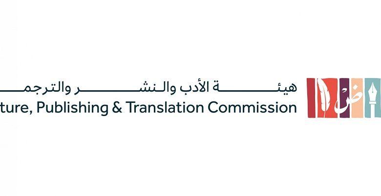 هيئة الأدب والنشر والترجمة