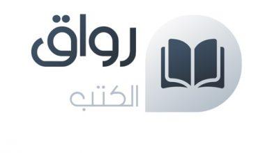 صورة شراء الكتب عبر الانترنت