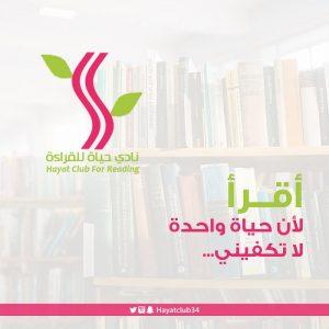 نادي حياة للقراءة
