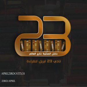 نادي 23 أبريل للقراءة بالمدينة المنورة