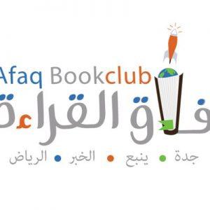 نادي آفاق القراءة