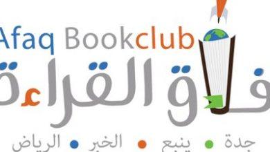 صورة نادي آفاق القراءة