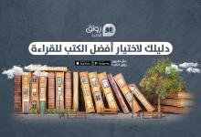 صورة دليلك لاختيار افضل الكتب للقراءة