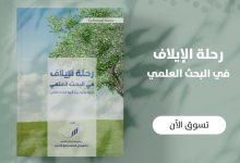 صورة أن تحلم ، د. سامية المغربي